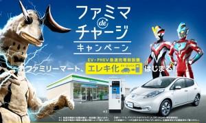 Nissan Family Mart
