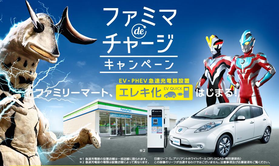 NissanFamilyMart